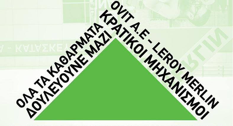 Repression A Athenes L Affaire Du Leroy Merlin Le Pressoir